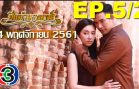 Pi kaeo Nang hong Ep.5 Part 2