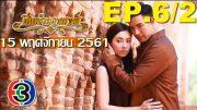 Pi kaeo Nang hong Ep.6 Part 2