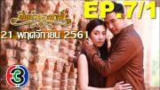 Pi kaeo Nang hong Ep.7 Part 1