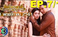 Pi kaeo Nang hong Ep.7 Part 1