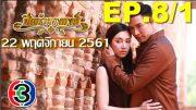 Pi kaeo Nang hong Ep.8 Part 1