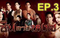Tukkata Phi Ep.10 Part 1