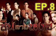 Chat Suea Phan Mangkon Ep.2 Part 2