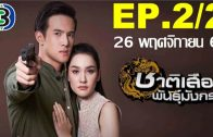 Chat Suea Phan Mangkon Ep.2 Part 2