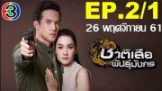 Chat Suea Phan Mangkon Ep.2 Part 1