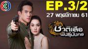 Chat Suea Phan Mangkon Ep.3 Part 2