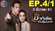 Chat Suea Phan Mangkon Ep.4 Part 1