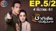 Chat Suea Phan Mangkon Ep.5 Part 2