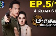Chat Suea Phan Mangkon Ep.5 Part 1