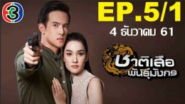 Chat Suea Phan Mangkon Ep.5 Part 1