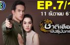 Chat Suea Phan Mangkon Ep.7 Part 1