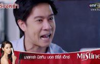 Phrom Mai Dai Likhit Ep.13