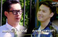 Phrom Mai Dai Likhit Ep.14