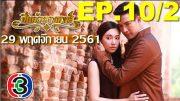 Pi kaeo Nang hong Ep.10 Part 2