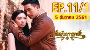 Pi kaeo Nang hong Ep.11 Part 1