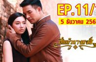 Chat Suea Phan Mangkon Ep.4 Part 2