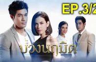 Phrom Mai Dai Likhit Ep.25