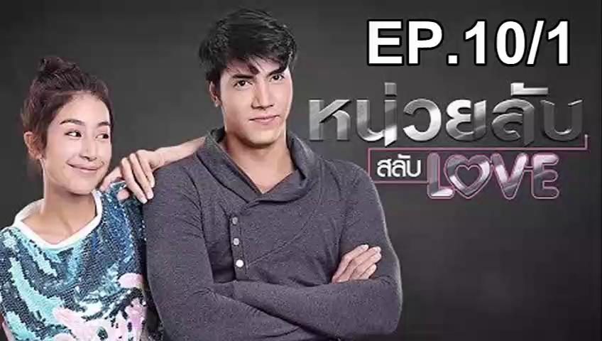 Love Secret Switch Unit Ep 10 Part 1 - ThaiLakornVideos com