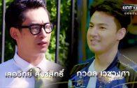 Phrom Mai Dai Likhit Ep.16