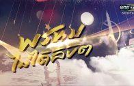 Phrom Mai Dai Likhit Ep.17