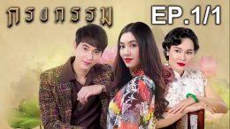 Krong Kam Ep. Part 1