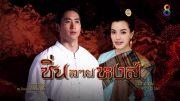 Sin Lai Hong Ep.28