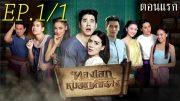 ThongEkMhoryaThaChalong EP.1 Part 1