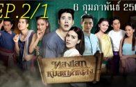 ThongEkMhoryaThaChalong EP.2 Part 1