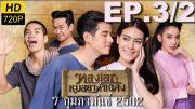 ThongEkMhoryaThaChalong EP.3 Part 2