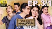 ThongEkMhoryaThaChalong EP.3 Part 1