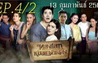 ThongEkMhoryaThaChalong EP.4 Part 2