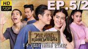 ThongEkMhoryaThaChalong EP.5 Part 2