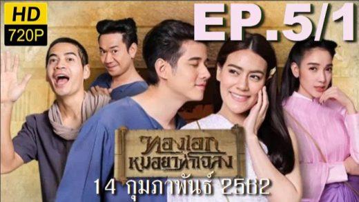ThongEkMhoryaThaChalong EP.5 Part 1