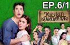 ThongEkMhoryaThaChalong EP.6 Part 1