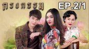 Krong Kam Ep.2 Part 1 กรงกรรม