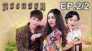 Krong Kam Ep.2 Part 2