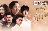 Fai Hima Ep.3 Part 2