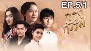 Krong Kam Ep.5 Part 1
