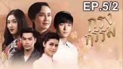 Krong Kam Ep.5 Part 2