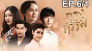 Krong Kam Ep.6 Part 1