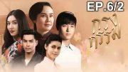 Krong Kam Ep.6 Part 2