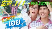 Rak Jung Oei Ep.1 Part 1