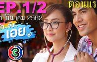 Phloeng Rit Saya Ep.27
