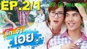 Rak Jung Oei Ep.2 Part 1