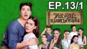 ThongEkMhoryaThaChalong EP.13 Part 1