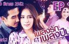 Phleng rak Phleng Puen Ep.1 Part 2