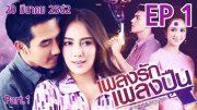 Phleng rak Phleng Puen Ep.1 Part 1