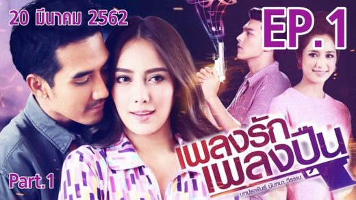 full house thai ep 16 eng sub part 1