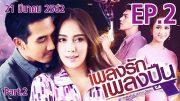 Phleng rak Phleng Puen Ep.2 Part 2