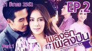 Phleng rak Phleng Puen Ep.2 Part 1